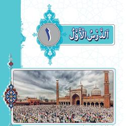 عربی زبان قرآن (۳): الدَّرسُ الاَول