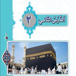 عربی زبان قرآن (۳): الدَّرسُ الثّانی