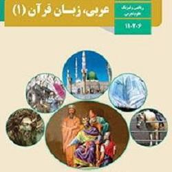 جمعبندی پایه عربی زبان قرآن