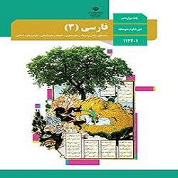فارسی (۳): دستور زبان فارسی