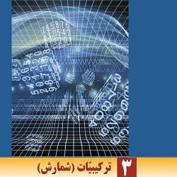 ریاضیات گسسته، فصل 3: ترکیبیات (شمارش)
